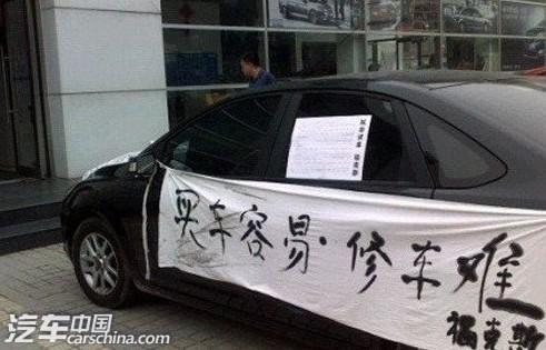 福克斯:买车容易,修车难_寿光汽车网