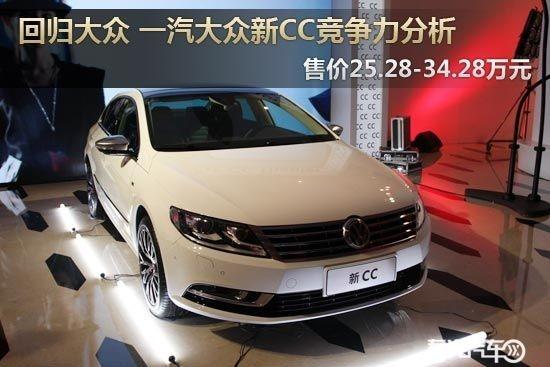 一汽大众新cc正式上市-寿光汽车网
